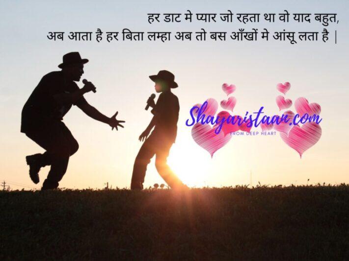 miss u papa status in hindi | हर डाट मे प्यार जो रहता था वो याद बहुत, अब आता है हर बिता लम्हा अब तो बस आँखों मे आंसू लता है |