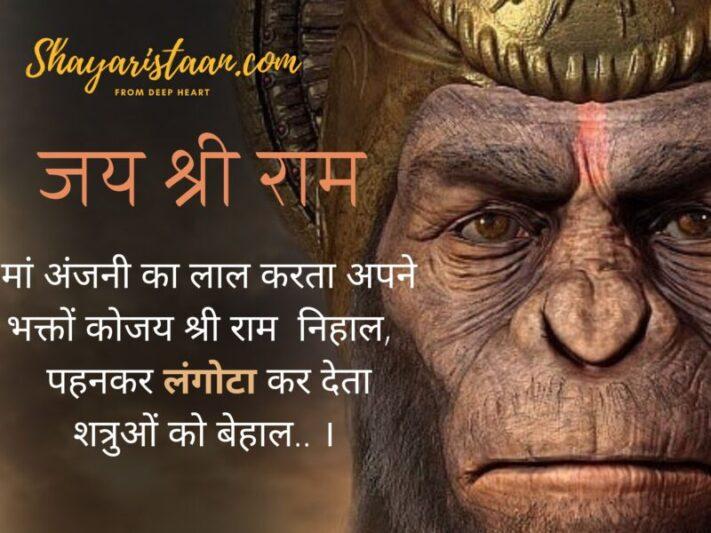 Hanuman Quotes in Hindi | jai hanuman ji | मां अंजनी का लाल करता अपने भक्तों को निहाल, पहनकर लंगोटा कर देता शत्रुओं को बेहाल.. ।