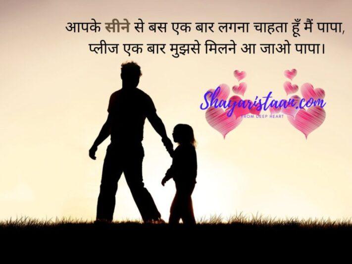 miss you papa status in hindi | आपके सीने से बस एक बार लगना चाहता हूँ मैं पापा, प्लीज एक बार मुझसे मिलने आ जाओ पापा।