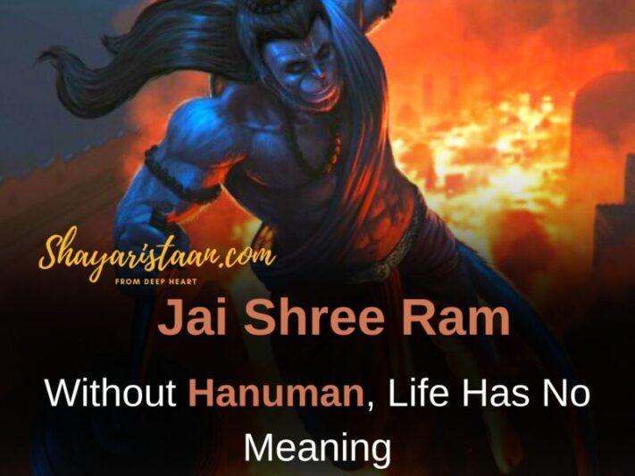 sankat mochan mahabali hanuman | Without Hanuman, Life Has No Meaning
