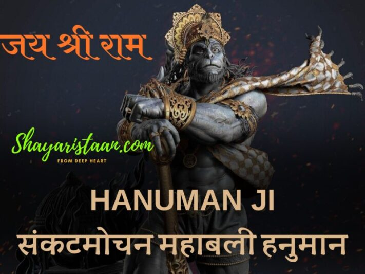 HANUMAN QUOTES IN HINDI
