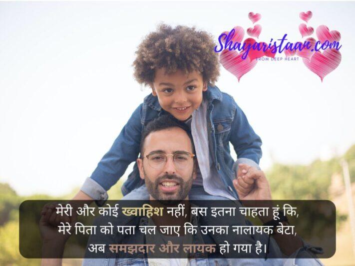 miss u papa shayari | मेरी और कोई ख्वाहिश नहीं, बस इतना चाहता हूं कि, मेरे पिता को पता चल जाए कि उनका नालायक बेटा, अब समझदार और लायक हो गया है।