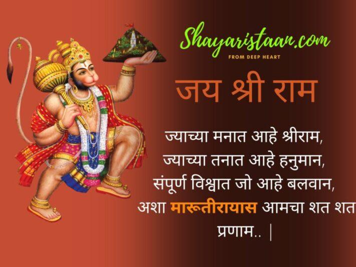 hanuman ji photo | ज्याच्या मनात आहे श्रीराम, ज्याच्या तनात आहे हनुमान, संपूर्ण विश्वात जो आहे बलवान, अशा मारूतीरायास आमचा शत शत प्रणाम.. |