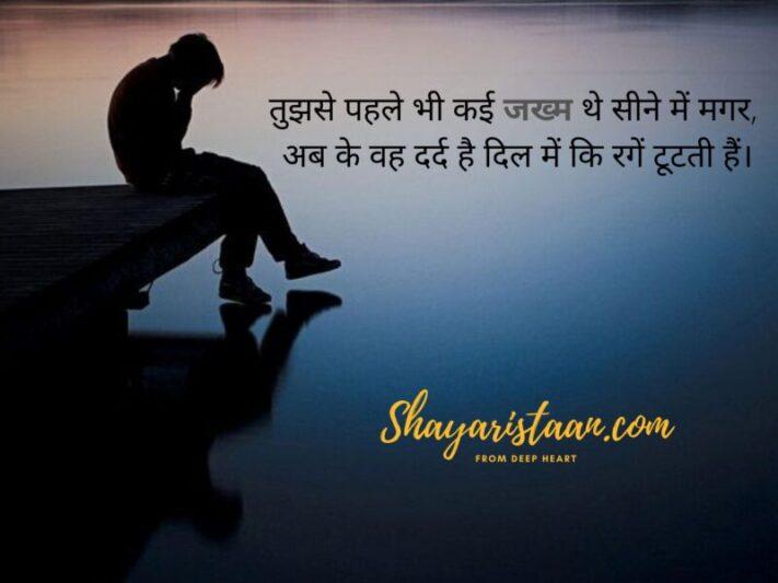 दर्द भरी हिंदी शायरी | तुझसे पहले भी कई जख्म थे सीने में मगर, अब के वह दर्द है दिल में कि रगें टूटती हैं।
