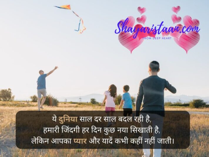 miss u papa status in hindi | ये दुनिया साल दर साल बदल रही है, हमारी जिंदगी हर दिन कुछ नया सिखाती है, लेकिन आपका प्यार और यादें कभी कहीं नहीं जाती।