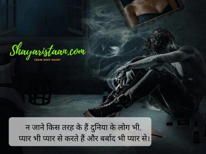दर्द भरी हिंदी शायरी | न जाने किस तरह के हैं दुनिया के लोग भी, प्यार भी प्यार से करते हैं और बर्बाद भी प्यार से।