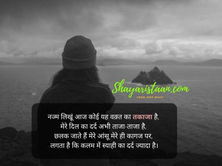 Dard Shayari | नज्म लिखूं आज कोई यह वक़्त का तकाजा है, मेरे दिल का दर्द अभी ताजा-ताजा है, छलक जाते हैं मेरे आंसू मेरे ही कागज पर, लगता है कि कलम में स्याही का दर्द ज्यादा है।