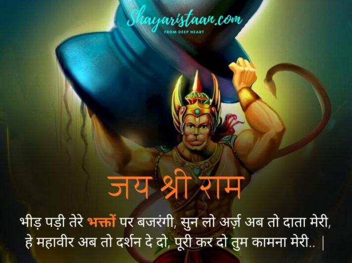 Hanuman Quotes in Hindi | bajrangbali status in hindi | भीड़ पड़ी तेरे भक्तों पर बजरंगी, सुन लो अर्ज़ अब तो दाता मेरी, हे महावीर अब तो दर्शन दे दो, पूरी कर दो तुम कामना मेरी.. |