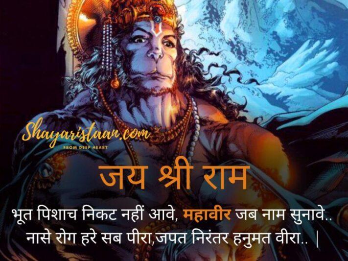 hanuman ji quotes | भूत पिशाच निकट नहीं आवे, महावीर जब नाम सुनावे.. नासे रोग हरे सब पीरा, जपत निरंतर हनुमत वीरा.. |
