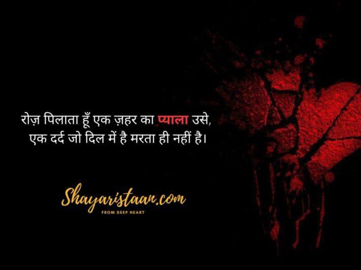 dard bhari shayari in hindi | रोज़ पिलाता हूँ एक ज़हर का प्याला उसे, एक दर्द जो दिल में है मरता ही नहीं है।