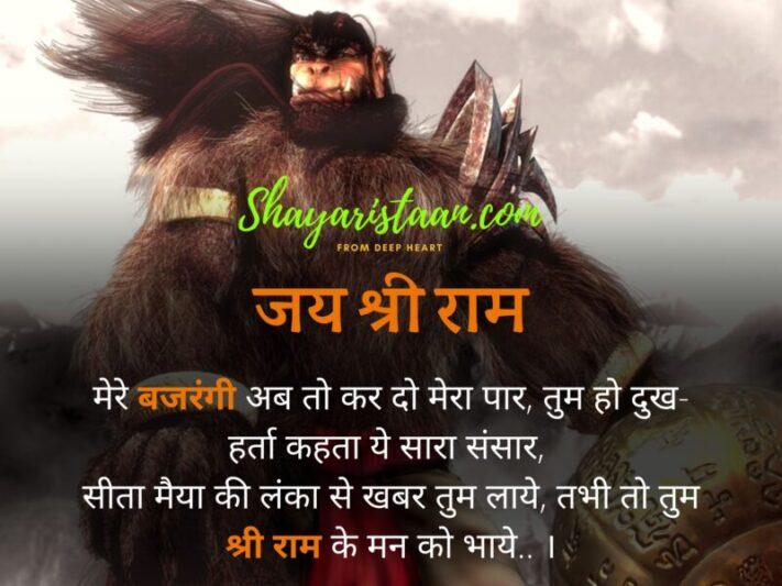hanuman ji quotes | मेरे बजरंगी अब तो कर दो मेरा पार, तुम हो दुख-हर्ता कहता ये सारा संसार, सीता मैया की लंका से खबर तुम लाये, तभी तो तुम श्री राम के मन को भाये.. ।