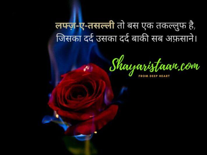dard shayari in hindi | लफ्ज़-ए-तसल्ली तो बस एक तकल्लुफ है, जिसका दर्द उसका दर्द बाकी सब अफ़साने।