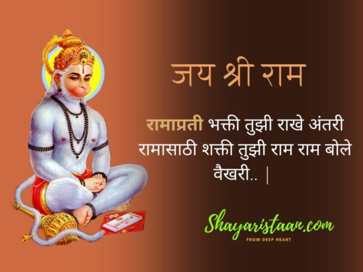 hanuman images | रामाप्रती भक्ती तुझी राखे अंतरी रामासाठी शक्ती तुझी राम राम बोले वैखरी.. |