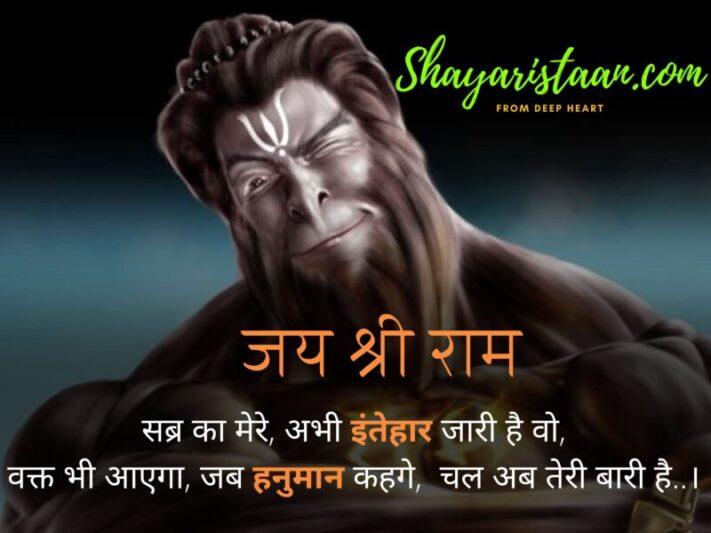 lord hanuman images | सब्र का मेरे, अभी इंतेहार जारी है वो, वक्त भी आएगा, जब हनुमान कहगे, चल अब तेरी बारी है..।