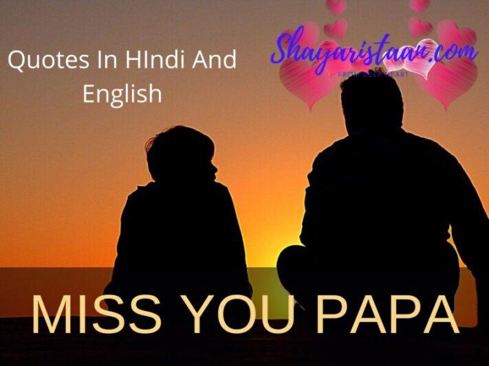 Miss You Papa