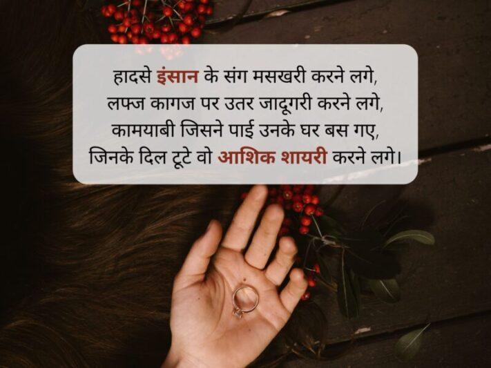 dard bhari shayari in hindi | हादसे इंसान के संग मसखरी करने लगे, लफ्ज कागज पर उतर जादूगरी करने लगे, कामयाबी जिसने पाई उनके घर बस गए, जिनके दिल टूटे वो आशिक शायरी करने लगे।