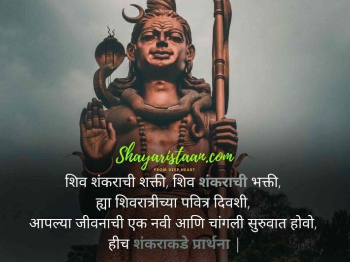Shankar bhagwan Status in Marathi | शिव शंकराची शक्ती, शिव शंकराची भक्ती, ह्या शिवरात्रीच्या पवित्र दिवशी, आपल्या जीवनाची एक नवी आणि चांगली सुरुवात होवो, हीच शंकराकडे प्रार्थना |