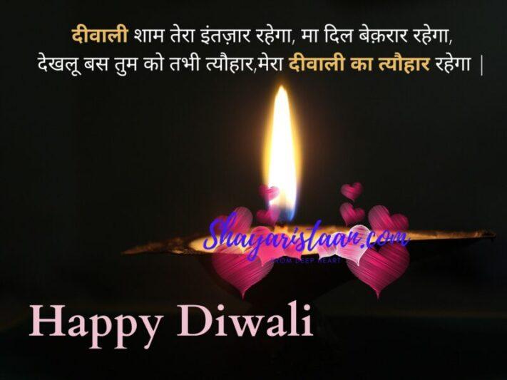 whatsapp diwali greetings | दीवाली शाम तेरा इंतज़ार रहेगा, मा दिल बेक़रार रहेगा, देखलू बस तुम को तभी त्यौहार, मेरा दीवाली का त्यौहार रहेगा |