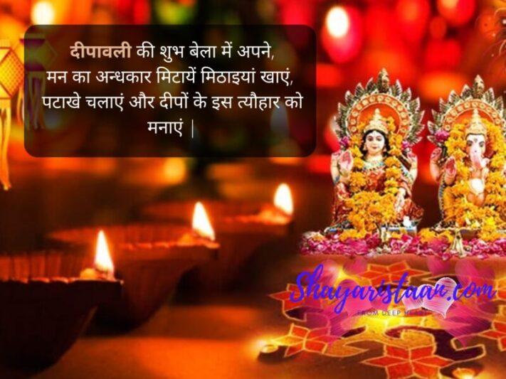 diwali greetings in hindi | दीपावली की शुभ बेला में अपने, मन का अन्धकार मिटायें मिठाइयां खाएं, पटाखे चलाएं और दीपों के इस त्यौहार को मनाएं |