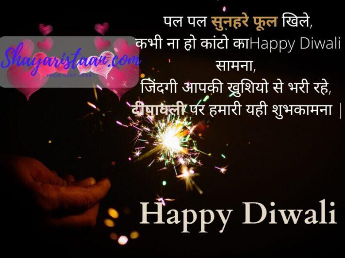 happy diwali wishes | पल पल सुनहरे फूल खिले, कभी ना हो कांटो का सामना, जिंदगी आपकी खुशियो से भरी रहे, दीपावली पर हमारी यही शुभकामना |