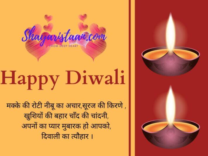 diwali wishes in hindi | मक्के की रोटी नीबू का अचार,सूरज की किरणे , खुशियों की बहार चाँद की चांदनी, अपनों का प्यार मुबारक हो आपको, दिवाली का त्यौहार ।