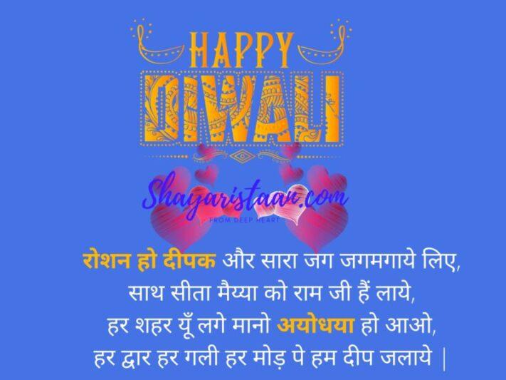 diwali wishes in hindi | रोशन हो दीपक और सारा जग जगमगाये लिए, साथ सीता मैय्या को राम जी हैं लाये, हर शहर यूँ लगे मानो अयोधया हो आओ, हर द्वार हर गली हर मोड़ पे हम दीप जलाये |