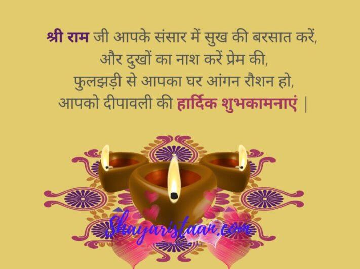 happy diwali wishes | श्री राम जी आपके संसार में सुख की बरसात करें, और दुखों का नाश करें प्रेम की, फुलझड़ी से आपका घर आंगन रौशन हो, आपको दीपावली की हार्दिक शुभकामनाएं |