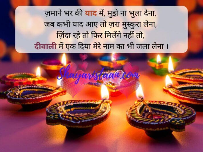happy diwali wishes in hindi | ज़माने भर की याद में, मुझे ना भुला देना, जब कभी याद आए तो ज़रा मुस्कुरा लेना, ज़िंदा रहे तो फिर मिलेंगे नहीं तो, दीवाली में एक दिया मेरे नाम का भी जला लेना ।
