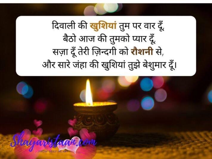 diwali wishes for love | दिवाली की खुशियां तुम पर वार दूँ, बैठो आज की तुमको प्यार दूँ, सज़ा दूँ तेरी ज़िन्दगी को रौशनी से, और सारे जंहा की खुशियां तुझे बेशुमार दूँ।