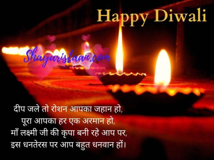 diwali greetings in hindi | दीप जले तो रोशन आपका जहान हो, पूरा आपका हर एक अरमान हो, माँ लक्ष्मी जी की कृपा बनी रहे आप पर, इस धनतेरस पर आप बहुत धनवान हों।