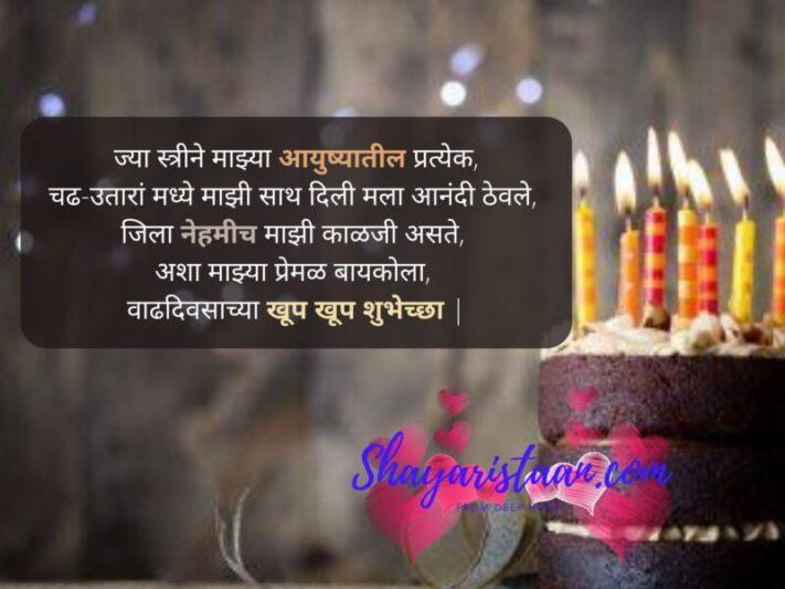birthday quotes marathi | ज्या स्त्रीने माझ्या आयुष्यातील प्रत्येक, चढ-उतारां मध्ये माझी साथ दिली मला आनंदी ठेवले, जिला नेहमीच माझी काळजी असते, अशा माझ्या प्रेमळ बायकोला, वाढदिवसाच्या खूप खूप शुभेच्छा |