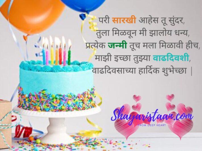 birthday wishes marathi | परी सारखी आहेस तू सुंदर, तुला मिळवून मी झालोय धन्य, प्रत्येक जन्मी तूच मला मिळावी हीच, माझी इच्छा तुझ्या वाढदिवशी, वाढदिवसाच्या हार्दिक शुभेच्छा |