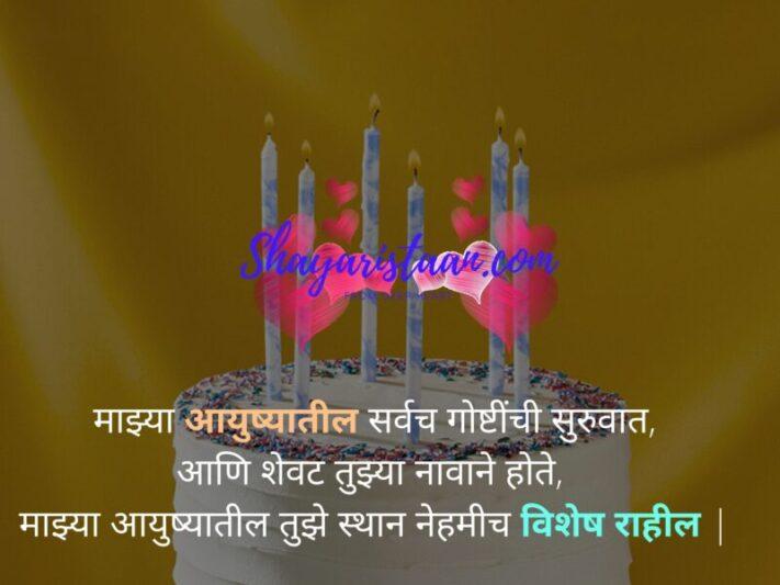 happy birthday wishes marathi | माझ्या आयुष्यातील सर्वच गोष्टींची सुरुवात, आणि शेवट तुझ्या नावाने होते, माझ्या आयुष्यातील तुझे स्थान नेहमीच विशेष राहील |