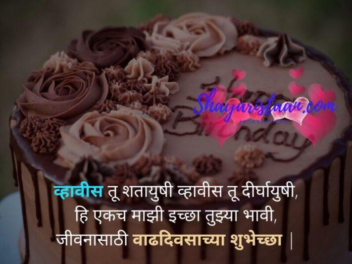marathi birthday wishes | व्हावीस तू शतायुषी व्हावीस तू दीर्घायुषी, हि एकच माझी इच्छा तुझ्या भावी, जीवनासाठी वाढदिवसाच्या शुभेच्छा |