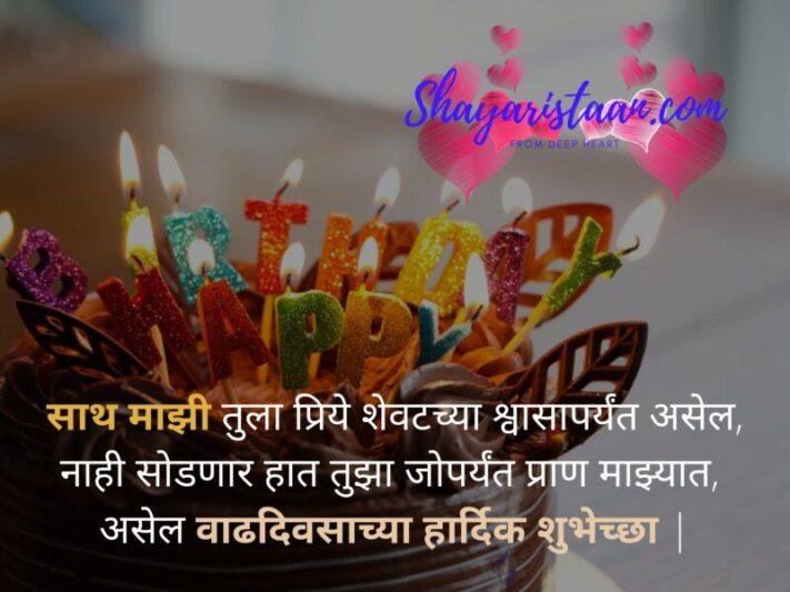 birthday wishes marathi | साथ माझी तुला प्रिये शेवटच्या श्वासापर्यंत असेल, नाही सोडणार हात तुझा जोपर्यंत प्राण माझ्यात, असेल वाढदिवसाच्या हार्दिक शुभेच्छा |