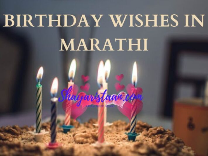 BIRTHDAY WISHES MARATHI | वाढदिवसाच्या हार्दिक शुभेच्छा