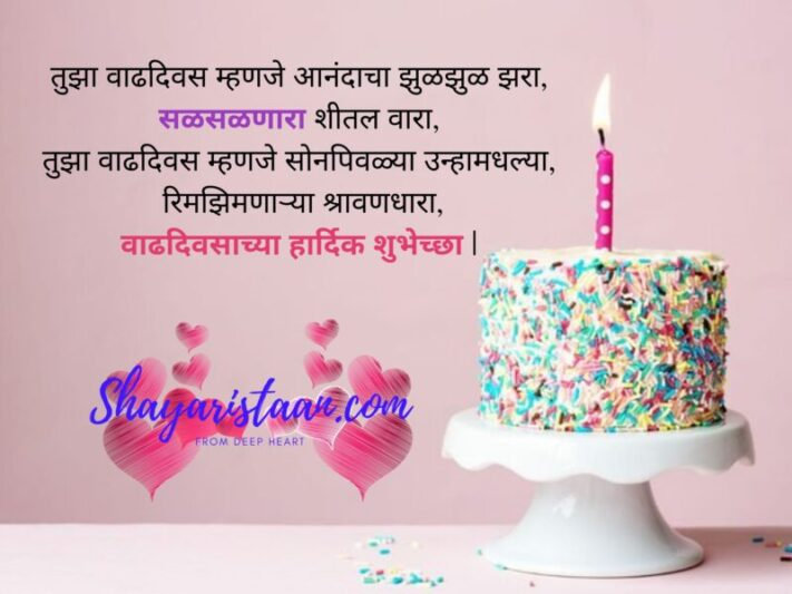 happy birthday wishes in marathi | तुझा वाढदिवस म्हणजे आनंदाचा झुळझुळ झरा, सळसळणारा शीतल वारा, तुझा वाढदिवस म्हणजे सोनपिवळ्या उन्हामधल्या, रिमझिमणाऱ्या श्रावणधारा, वाढदिवसाच्या हार्दिक शुभेच्छा |
