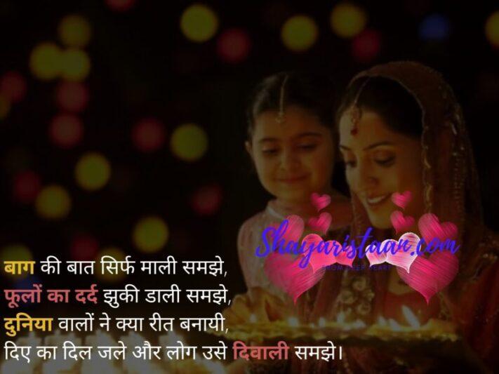 poem on diwali in hindi | बाग की बात सिर्फ माली समझे, फूलों का दर्द झुकी डाली समझे, दुनिया वालों ने क्या रीत बनायी, दिए का दिल जले और लोग उसे दिवाली समझे।