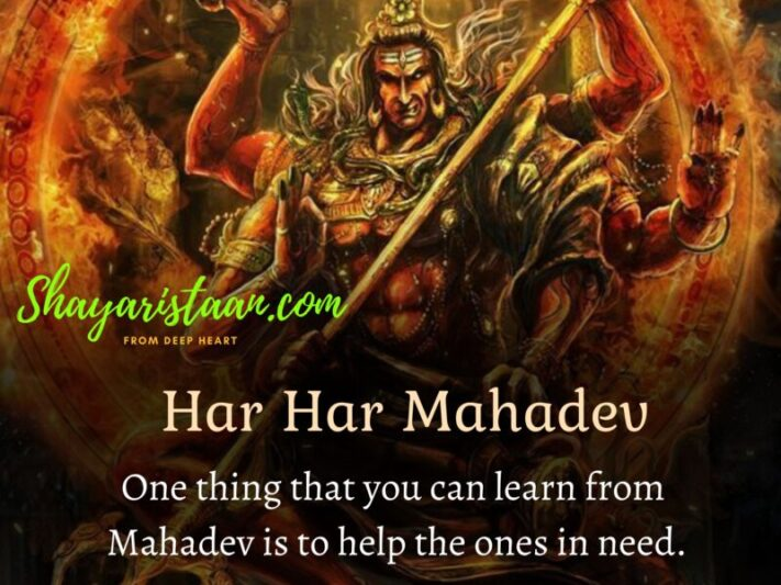 shiv quotes | One thing that you can learn from Mahadev is to help the ones in need.