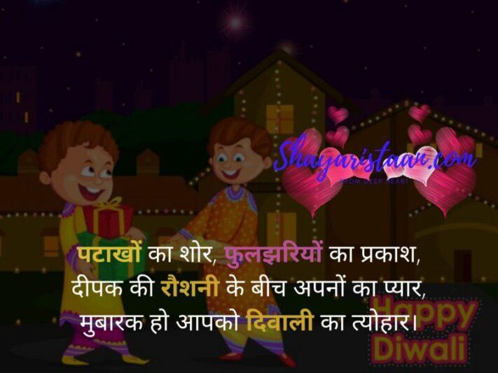 hindi diwali wishes | पटाखों का शोर, फुलझरियों का प्रकाश, दीपक की रौशनी के बीच अपनों का प्यार, मुबारक हो आपको दिवाली का त्योहार।