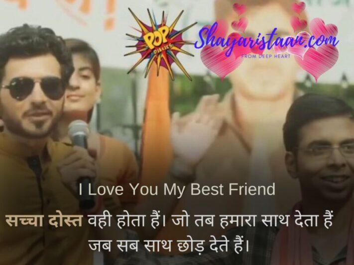 friendship quotes in hindi | सच्चा दोस्त वही होता हैं, जो तब हमारा साथ देता हैं, जब सब साथ छोड़ देते हैं।