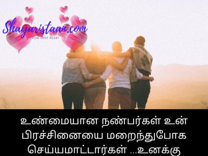best friend quotes in Tamil | உண்மையான நண்பர்கள் உன் பிரச்சினையை மறைந்துபோக செய்யமாட்டார்கள் ...உனக்கு