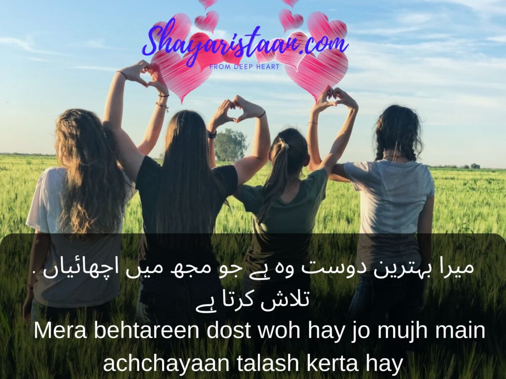 best friend quotes in urdu | میرے پیچھے نہ چلو؛ شاید میں قیادت نہ کروں۔ میرے آگے نہ چلو شاید میں پیروی نہ کروں۔ بلکہ میرے ساتھ چلو اور میرے دوست بن جاؤ