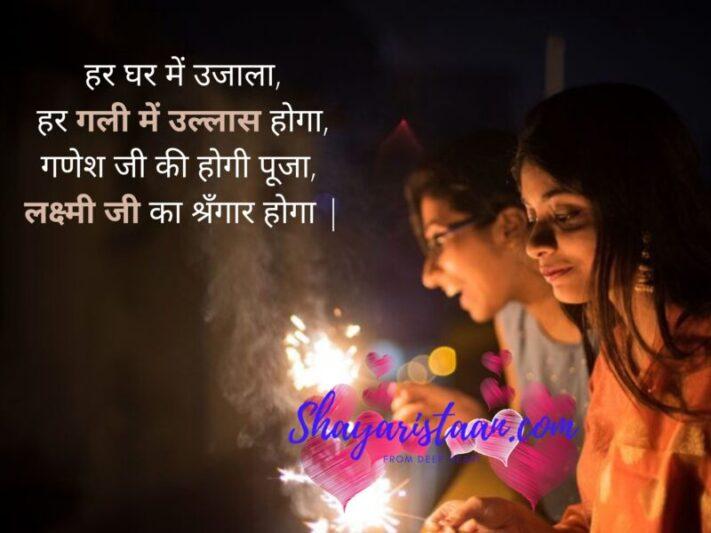 diwali wishes hindi | हर घर में उजाला, हर गली में उल्लास होगा, गणेश जी की होगी पूजा, लक्ष्मी जी का श्रँगार होगा |