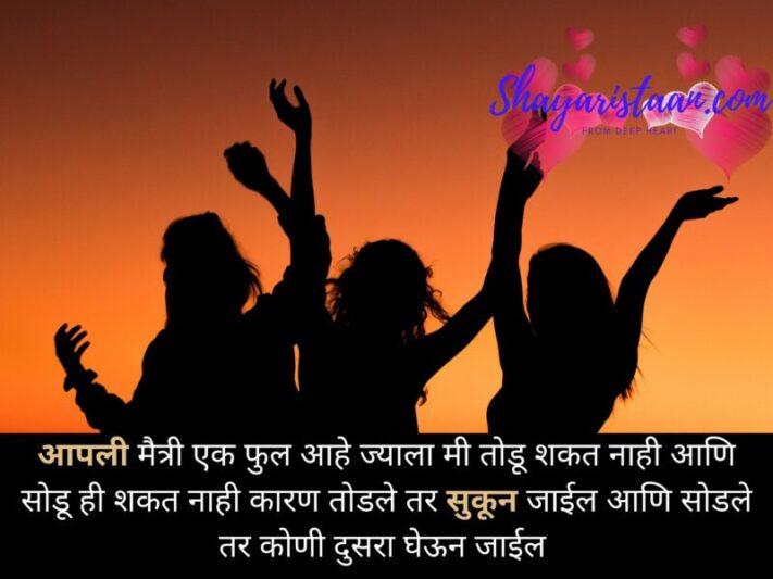 Friendship quotes in marathi text | आपली मैत्री एक फुल आहे ज्याला मी तोडू शकत नाही आणि सोडू ही शकत नाही कारण तोडले तर सुकून जाईल आणि सोडले तर कोणी दुसरा घेऊन जाईल