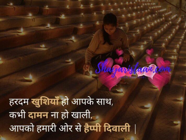diwali wishes quotes in hindi | हरदम खुशियाँ हो आपके साथ, कभी दामन ना हो खाली, आपको हमारी ओर से हैप्पी दिवाली |