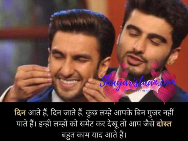 friendship quotes in hindi | दिन आते हैं, दिन जाते हैं, कुछ लम्हे आपके बिन गुजर नहीं पाते हैं, इन्ही लम्हों को समेट कर देखू तो, आप जैसे दोस्त बहुत काम याद आते हैं।