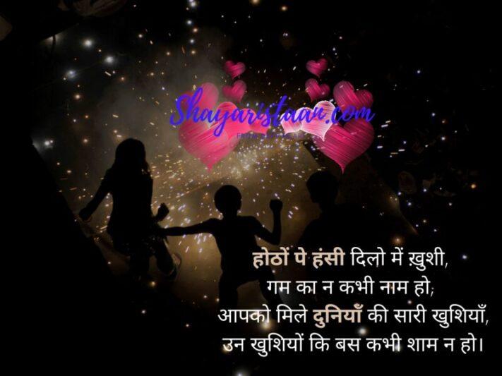 happy diwali wishes hindi | होठों पे हंसी दिलो में ख़ुशी, गम का न कभी नाम हो, आपको मिले दुनियाँ की सारी खुशियाँ, उन खुशियों कि बस कभी शाम न हो।
