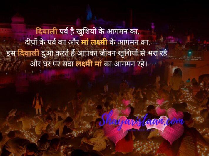 diwali shayari in hindi | दिवाली पर्व है खुशियों के आगमन का, दीपों के पर्व का और मां लक्ष्मी के आगमन का, इस दिवाली दुआ करते हैं आपका जीवन खुशियों से भरा रहे, और घर पर सदा लक्ष्मी मां का आगमन रहे।