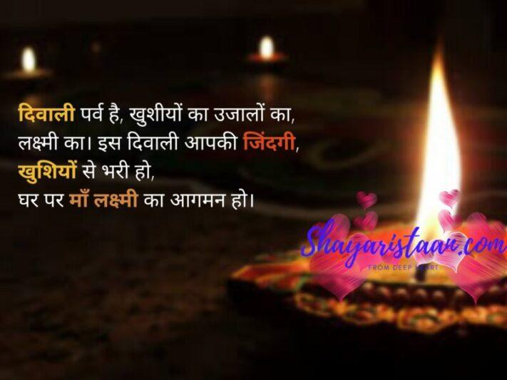 happy diwali quotes in hindi | दिवाली पर्व है, खुशीयों का उजालों का, लक्ष्मी का। इस दिवाली आपकी जिंदगी, खुशियों से भरी हो, घर पर माँ लक्ष्मी का आगमन हो।